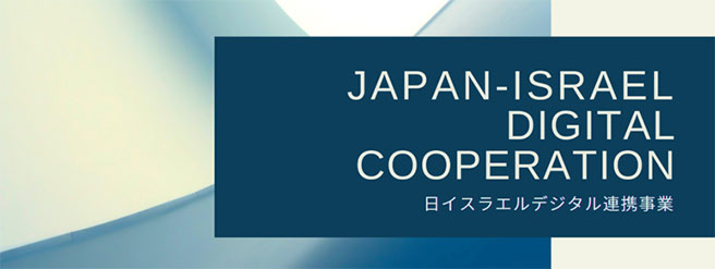 Japan-Israel Digital Cooperation