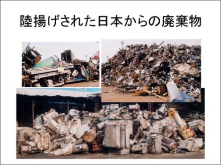 The reality of piled-up waste<br>( from publicly released material )