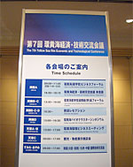 "Information board of ""The 7th Yellow Sea Rim Economic and Technological Conference"""