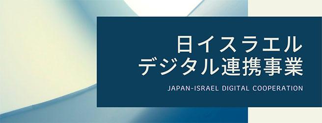 日イスラエルデジタル連携事業