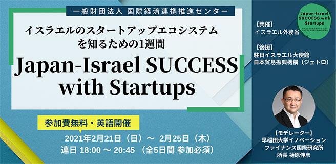 イスラエルのスタートアップエコシステムを知るための一週間