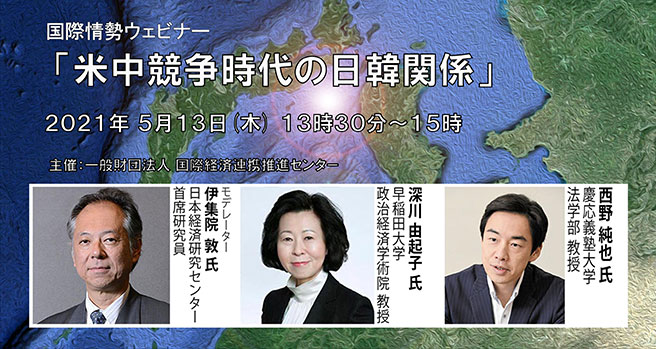 米中競争時代の日韓関係