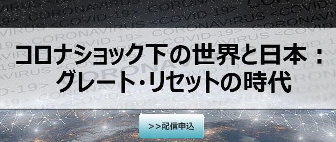 コロナショック下の世界と日本:グレート・リセットの時代
